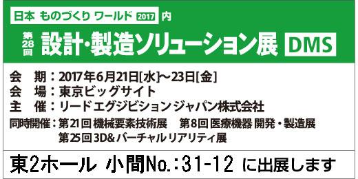 第28回 設計・製造ソリューション展(DMS)