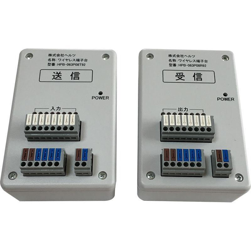 ワイヤレス端子台送受信セット