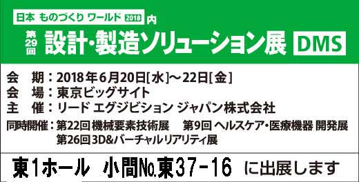 第29回 設計・製造ソリューション展(DMS)